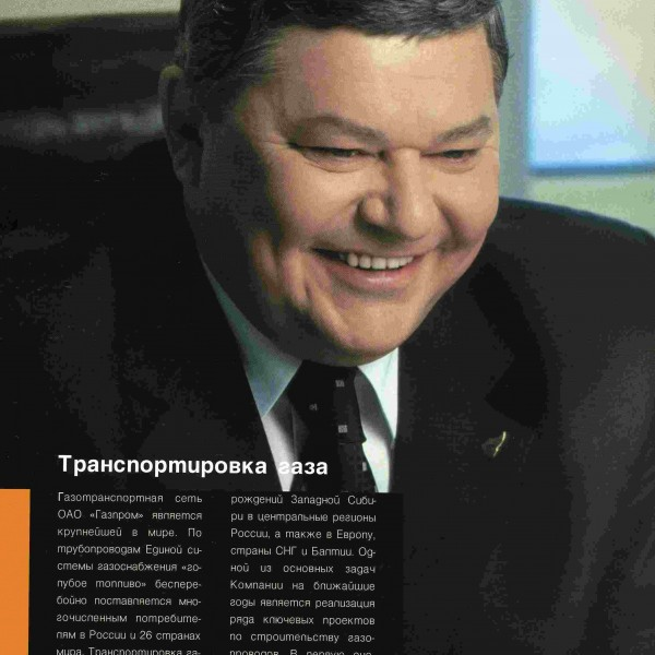 Gazprom7_